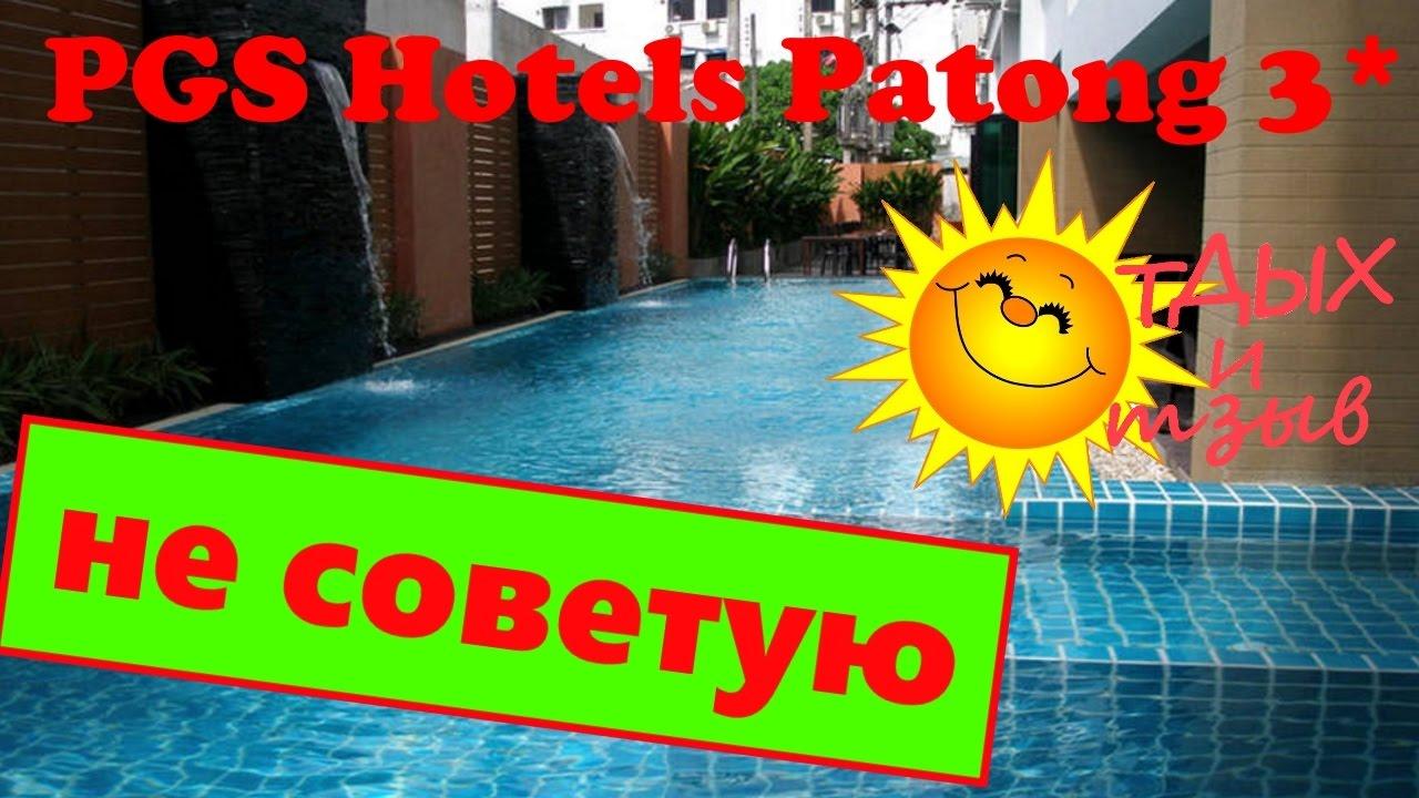 Отзыв об отеле PGS Hotels Patong 3* (о. Пхукет, Таиланд