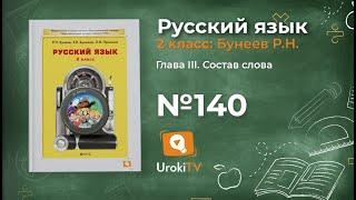 Упражнение 140 — Русский язык 2 класс (Бунеев Р.Н., Бунеева Е.В., Пронина О.В.)