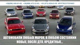 АВТОВЫКУП ХАРЬКОВ(Срочный автовыкуп по реальной цене - http://avtovikup.kh.ua/ Звоните! (099) 617-02-02; (097) 617-02-02; (093) 617-02-02 Круглосуточно! Быстр..., 2016-01-25T12:35:40.000Z)