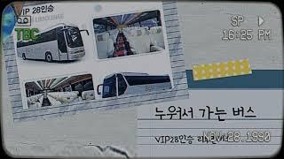 버스대절 45인승,VIP28인승,미니버스 알선 BIGB…