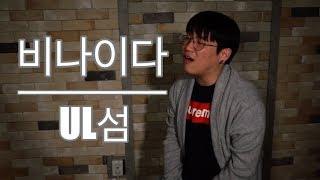비나이다 - 김용석( Cover by. UL섬)