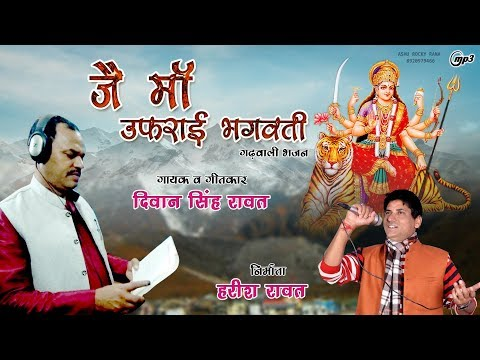 जै मां उफराई भगवती  || Latest Uttrakhandi Bhajan || Diwan Singh Rawat  || HP Music Prasents by...