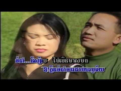 ចំប៉ាប៉ៃលិន ភ្លេងសុទ្ធ ពៅ ហ៊ុន Chompa Pailin Pov hun karaoke
