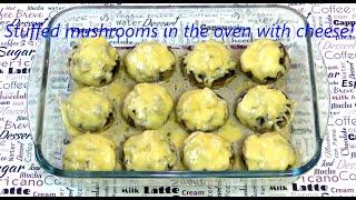 Фаршированные грибы в духовке с сыром Как приготовить Быстрый Рецепт Recipe Mushrooms with cheese