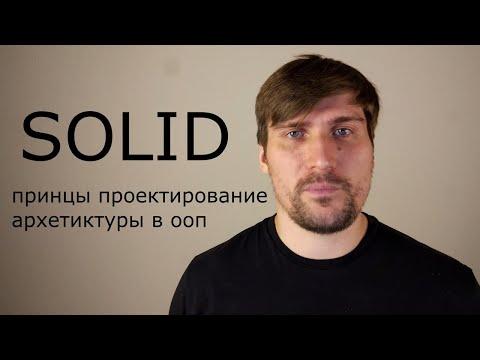 SOLID принципы в объектно ориентированном программировании