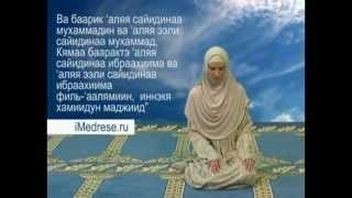 Пример урока совершения молитвы-намаза девушкой