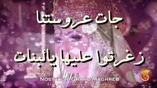 JAT 3ROUSSETNA - أعراس مغربية - جات عروستنا زغرتوا عليها يا البنات - Mariage Marocain