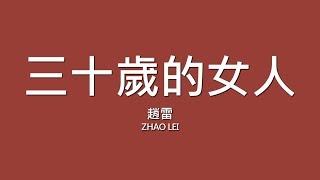 趙雷 Zhao Lei / 三十歲的女人【歌詞】