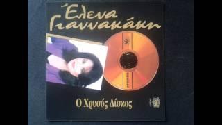 Ελενα Γιαννακακη ο χρυσος δισκος FULL CD