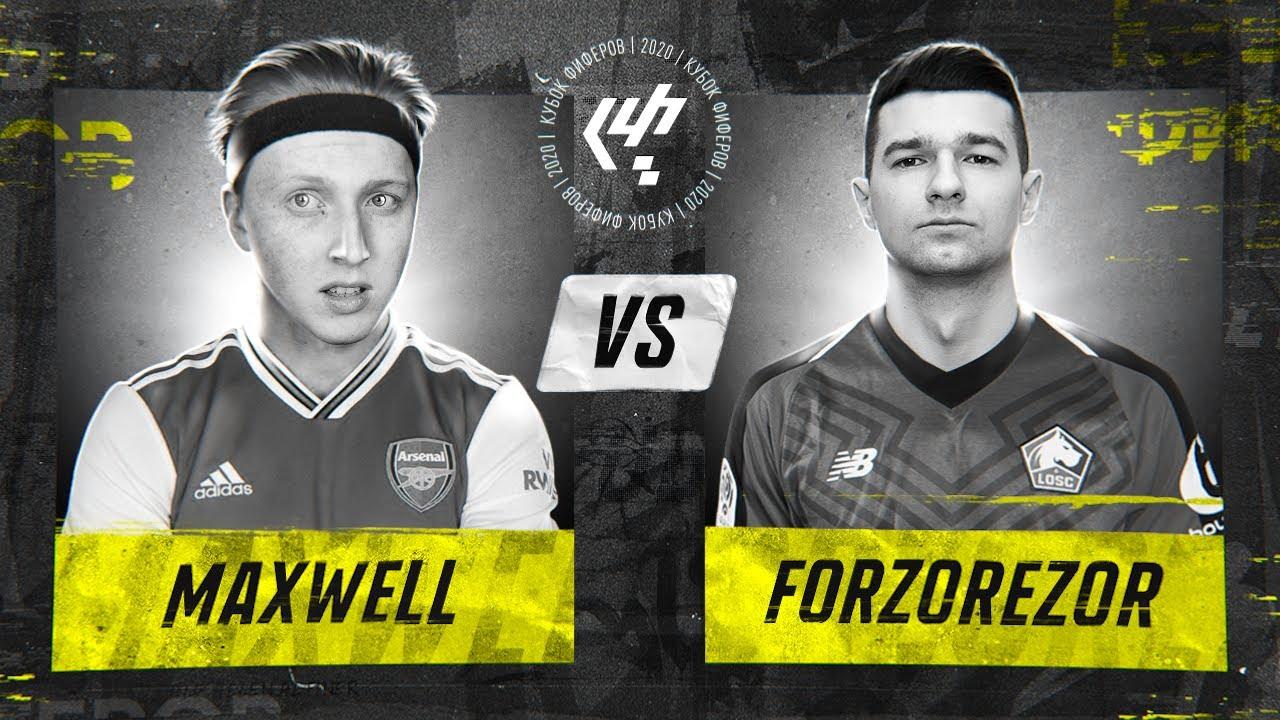 КУБОК ФИФЕРОВ 2020! ЧЕТВЕРТЫЙ ТУР // FORZOREZOR vs. MAXWELL