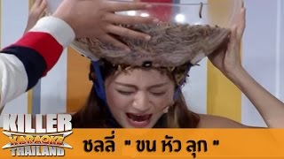 "Killer Karaoke Thailand Champion 2013 - ชลลี่ ""ขน หัว ลุก"" 23-12-13"