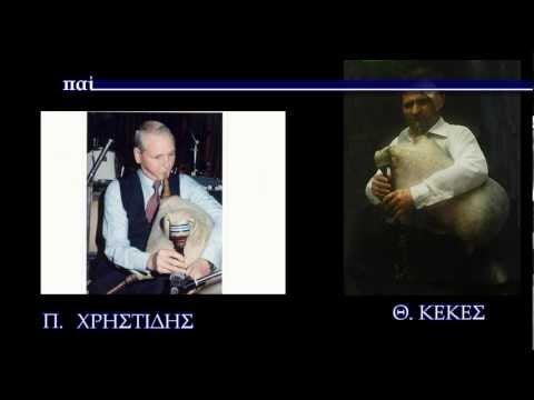 ΘΡΑΚΗ ΓΚΑΙΝΤΕΣ  Π. ΧΡΗΣΤΙΔΗΣ - Θ. ΚΕΚΕΣ οργανικό Παραδοσιακό