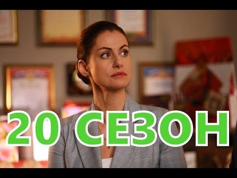 Тайны следствия 20 сезон 1 серия (17 серия) - Дата выхода
