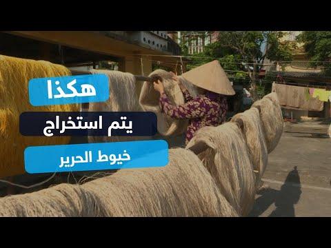 هكذا يتم استخراج خيوط الحرير يدوياً في فيتنام