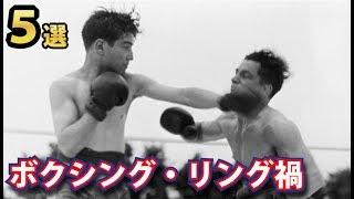 【リング禍】試合中に亡くなったプロボクサー5選