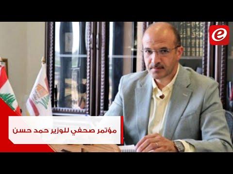 المؤتمر الصحفي لوزير الصحّة الذي أعلن خلاله أول حالة