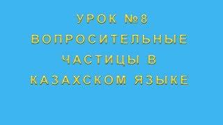 Вопросительные частицы в казахском языке