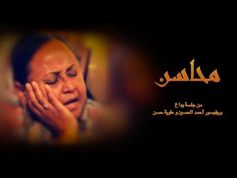 محاسن ـ من جلسة وداع د. احمد الحسين و علوية حسن