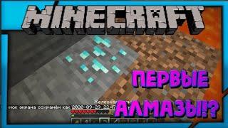 Первые алмазы?/Выживание с fleyti №2/Minecraft