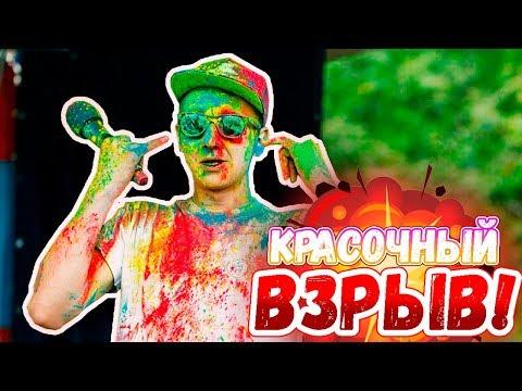 ФЕСТИВАЛЬ КРАСОК / САМАЯ СОЧНАЯ ТУСА!!!