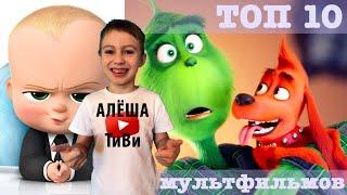 ТОП 10 любимых мультфильмов