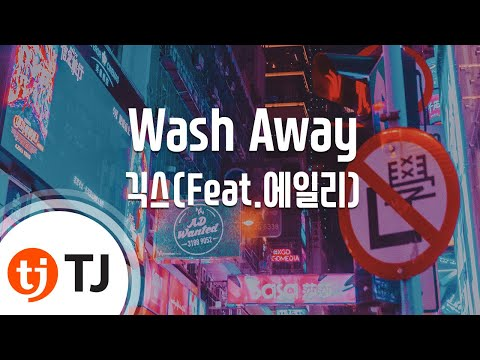 [TJ노래방] Wash Away - 긱스(Feat.에일리) (Wash Away - Geeks) / TJ Karaoke
