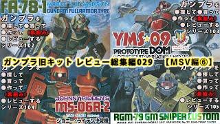 ガンプラ 旧キットレビュー 総集編029【MSV編 06】(Gundam/Gunpla)【ゆい・かじ/Yui Kaji】