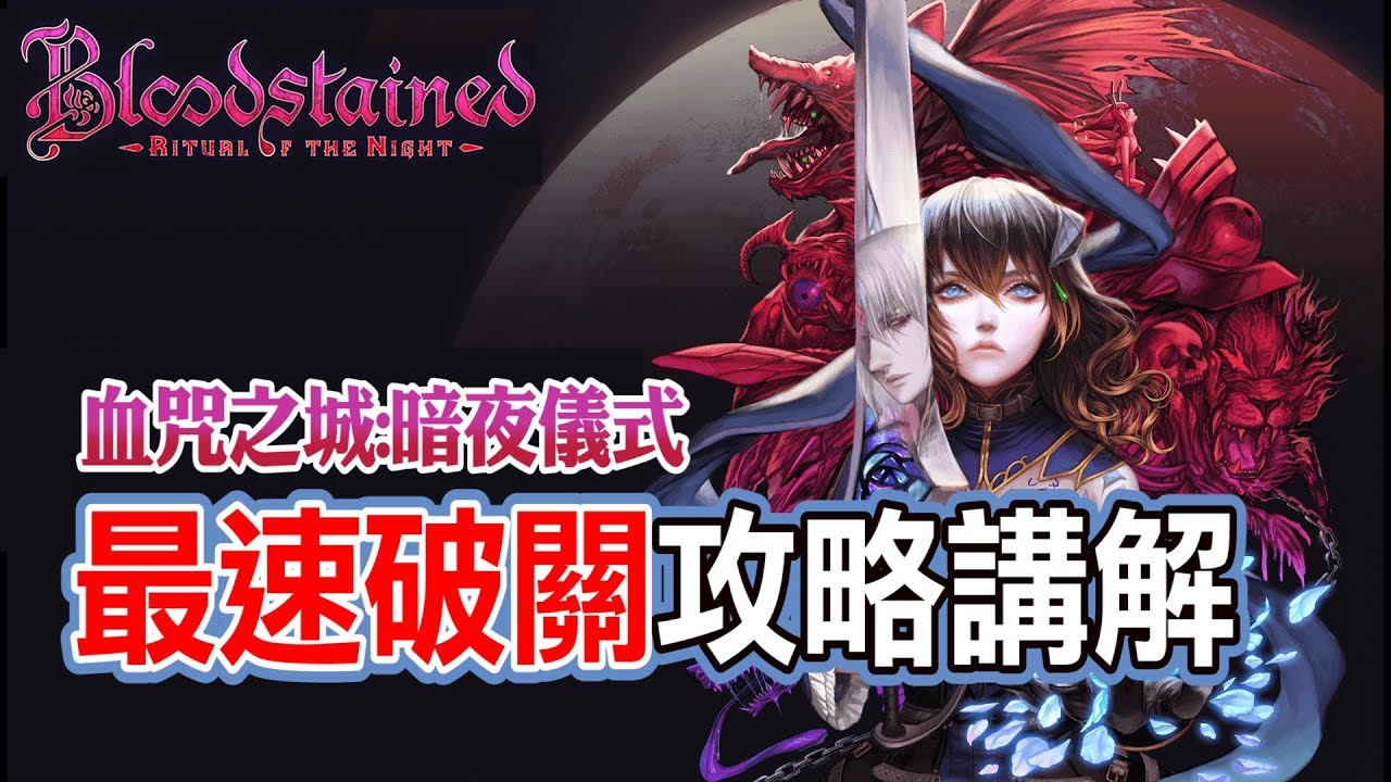 Of 攻略 the night ritual bloodstained