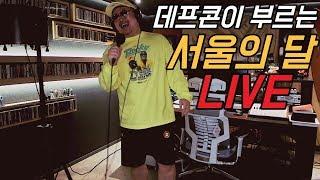 데프콘TV 제대로 각잡고 부르는 김건모의 서울의…