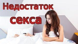 ЧЕМ ГРОЗИТ НЕДОСТАТОК СЕКСА? / WHAT THREATENS THE LACK OF SEX?