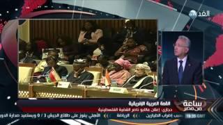 انسحاب 9 دول عربية من قمة مالابو لا يقلل من إيمانهم بالتعاون العربي الأفريقي