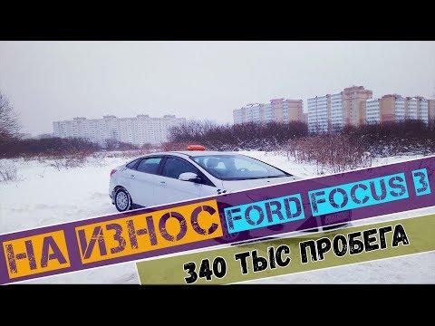 На износ :легендарный Ford Focus 3.  340.ТЫС ПРОБЕГА