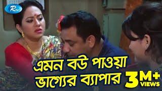 বিয়ে যে কিযে মজা খালি খাওন আর খাওন | Biye Je Ki Moja Khali Khaon R Khaon | Rtv Drama Funny Clips