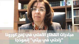 """مبادرات القطاع الأهلي في زمن كورونا ... """"راحتي في بيتي"""" إنموذجًا - ريم أبو حسان - أصل الحكاية"""