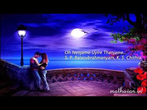 Muthal Seethanam | O Nenjame Uyire Thanjame | S. P. Balasubrahmanyam, K. S. Chithra