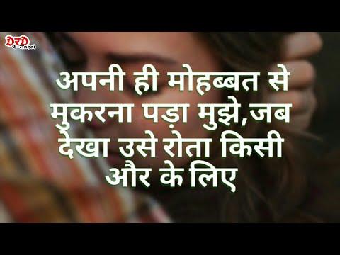 Apni hi Mohabbat emotional shayari in hindi