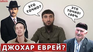 Джохар Дудаев ЕВРЕЙ? Интервью с СЫНОМ Джохара