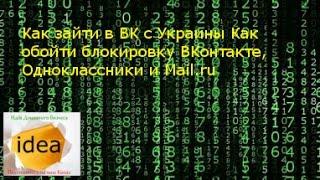 Как зайти в ВК с Украины Как обойти блокировку ВКонтакте, Одноклассники и Mail.ru