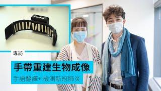 專訪 手帶重建生物成像手語翻譯 + 檢測新冠肺炎