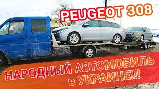 Пежо 308 хетчбек: автоподбор под ключ в Европе! Как купить качественный автомобиль?