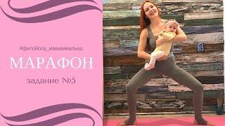 Марафон #фитойога_мамаималыш | Фитнес и йога для мам с малышами | Задание №5
