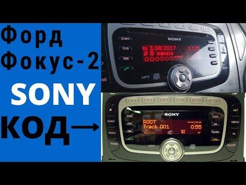 Форд Фокус 2 - Код магнитолы Sony