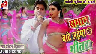 Singer Umesh Diwana Bhojpuri Songs   New Bhojpuri Hot Songs 2020