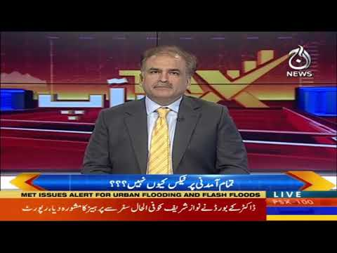 Tax Aur Aap | 31 August 2020 | Aaj News | AS1I