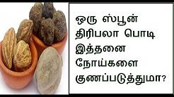 ஒரு டீஸ்பூன் திரிபலா பொடி இத்தனை நோய்களை குணப்படுத்துமா?-triphala Ayurveda