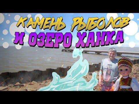 Камень Рыболов. Озеро Ханка. Приморье