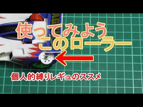 最強 ミニ四駆超速グランプリ ミニ四駆超速グランプリ(アプリ)最強モーターの改造方法とは!?