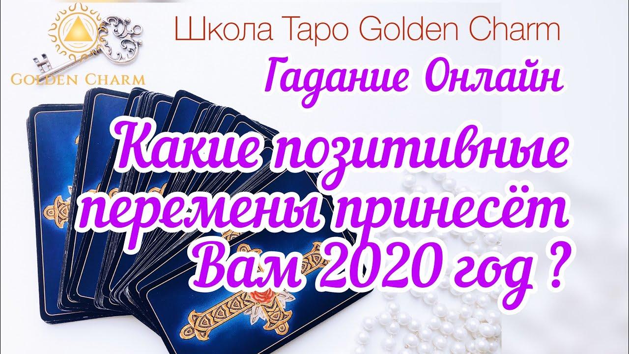 КАКИЕ ПОЗИТИВНЫЕ ПЕРЕМЕНЫ ПРИНЕСЕТ ВАМ 2020 ГОД? ОНЛАЙН ГАДАНИЕ/ Школа Таро Golden Charm