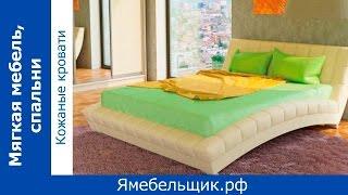 Красивые и недорогие кожанные кровати от ООО ПКФ Девва С ТМ Линетти(, 2016-03-02T21:24:15.000Z)