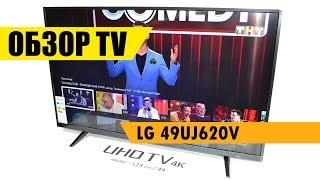 lCD телевизор LG 49UJ620V